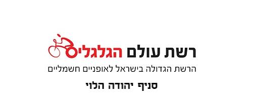 עולם הגלגלים תל אביב, חנות אופניים בתל אביב