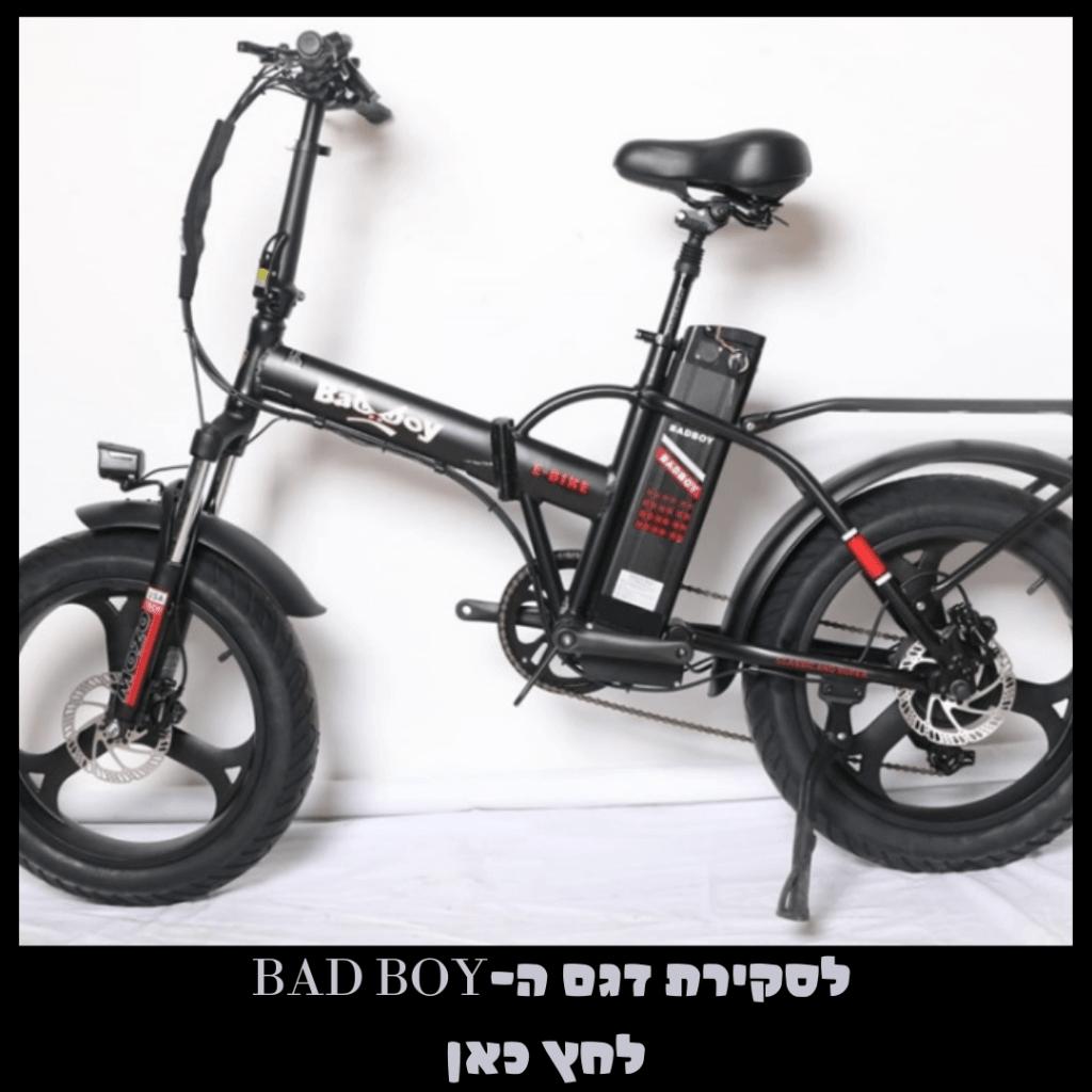באד בוי 2020, אופניים חשמליים דגמים, אופניים חשמליים מומלצים, bad boy ebike