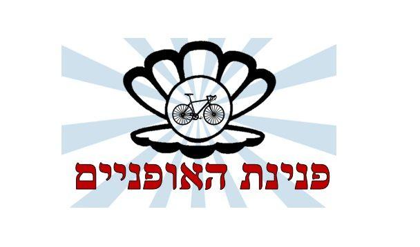 חנות אופניים חשמליות ביפו, פנינת האופניים