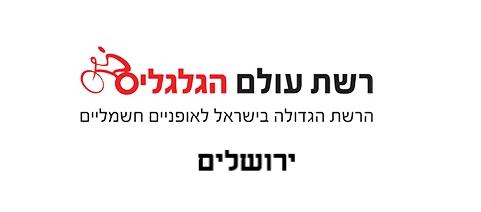 עולם הגלגלים ירושלים, חנות אופניים חשמליים בירושלים