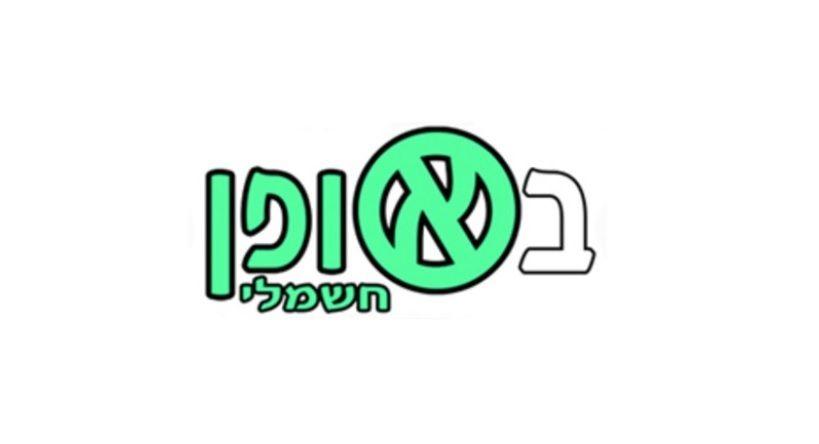 באופן חשמלי, ירושלים