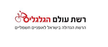 עולם הגלגלים, ירושלים
