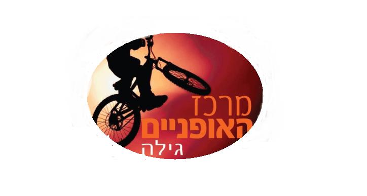 מרכז האופניים גילה, חנות אופניים בירושלים, אופניים חשמליות ירושלים