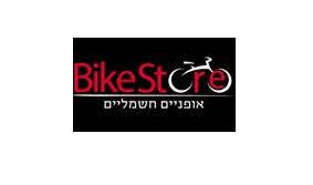 בייק סטור, רמת גן