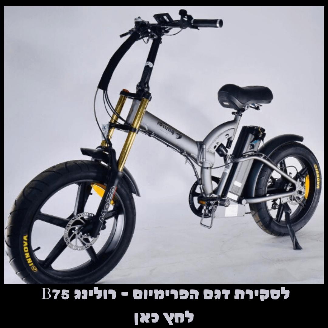רולינג בי75, רולינג אופניים חשמליים, דגמים אופניים חשמליים, אופניים חשמליים פרימיום
