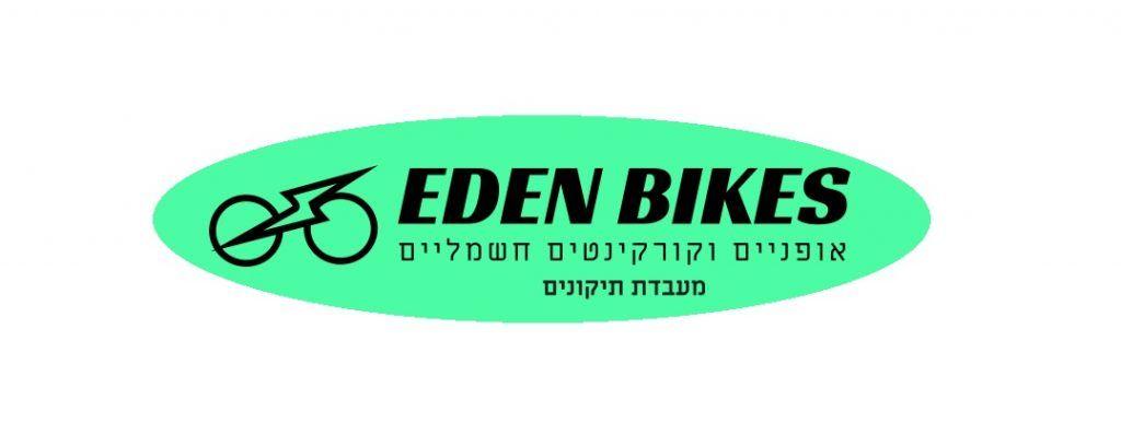 עדן בייקס נתניה לשעבר צארומי. עדן בייקס נתניה אופניים חשמליות אופניים חשמליים נתניה