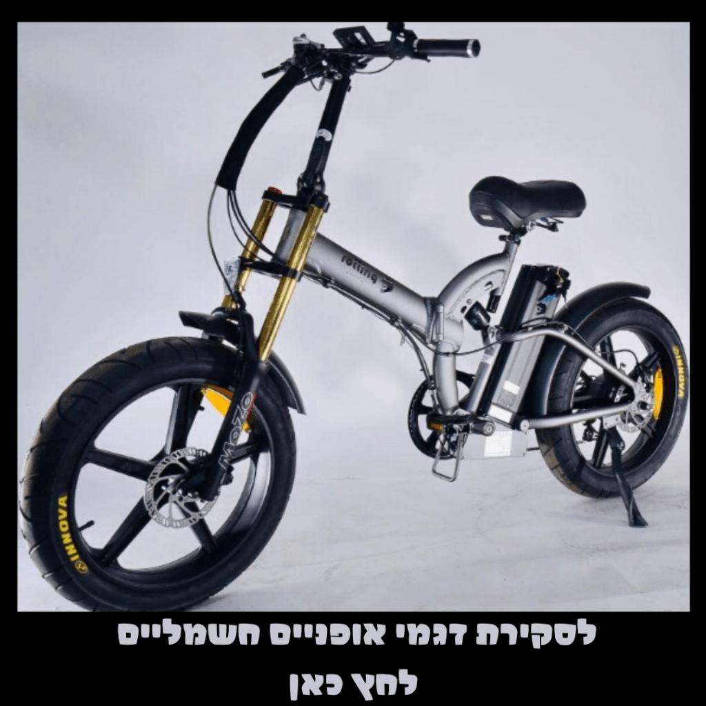 אופניים חשמליים דגמים מומלצים, אופניים חשמליים דגמים 2020, דגמי אופניים חשמליות