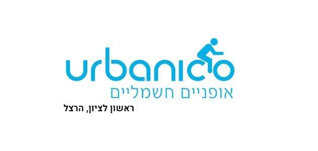 אורבניקו סניף הרצל, אופניים בראשון לציון, אופניים חשמליים ראשון