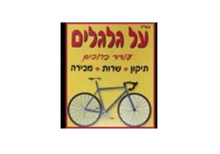 על גלגלים כפר סבא, אופניים חשמליות בכפר סבא, חנות אופניים חשמליים בכפר סבא