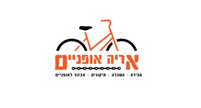 אריה אופניים, טבריה