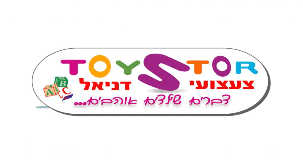 צעצועי דניאל טבריה, אופניים חשמליים בטבריה, חנות אופניים חשמליות בטבריה