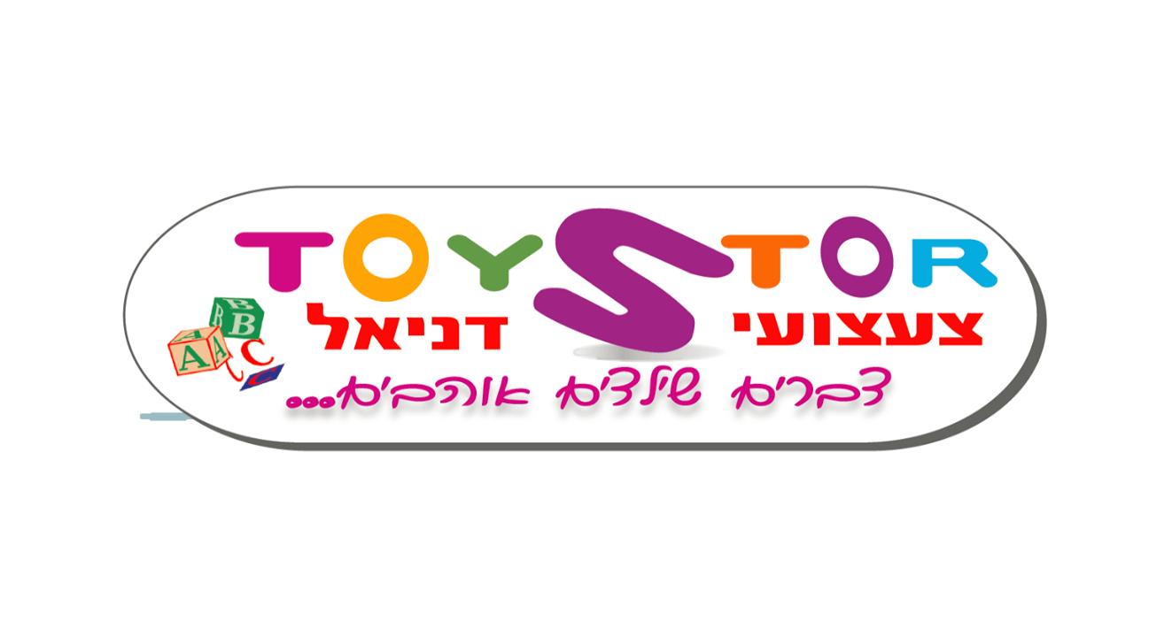 צעצועי דניאל, טבריה