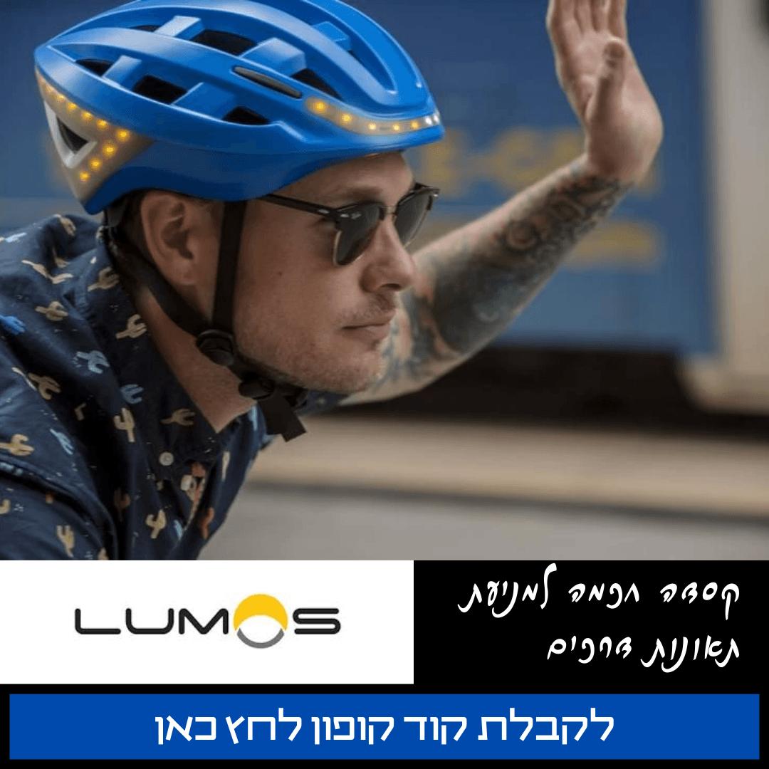 קסדה אופניים חשמליים, קסדה עם אורות, קסדה אופניים חשמליות