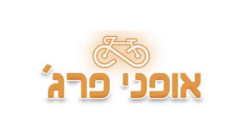 אופני פרג', אופניים חשמליים בהרצליה, חנות אופניים חשמליות בהרצליה