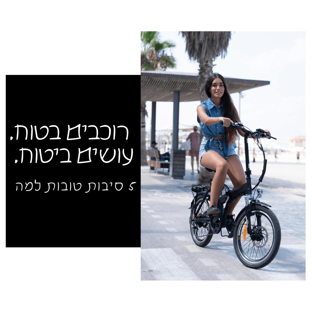 אופניים חשמליים ביטוח, אופניים חשמליות ביטוח