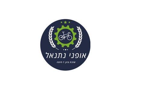 אופני נתנאל חיפה, חנות אופניים חשמליות בחיפה