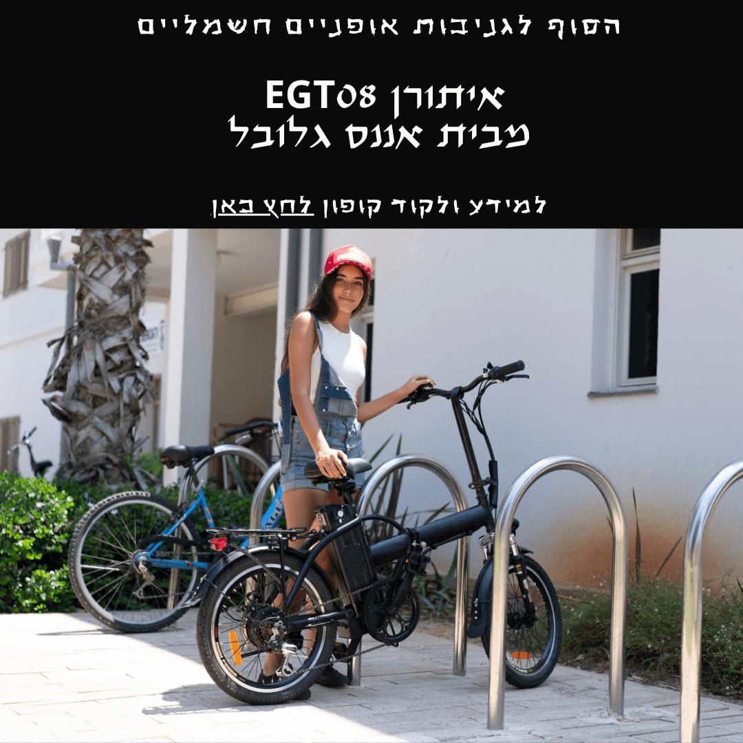 איתורן אופניים חשמליים, גניבות אופניים חשמליים