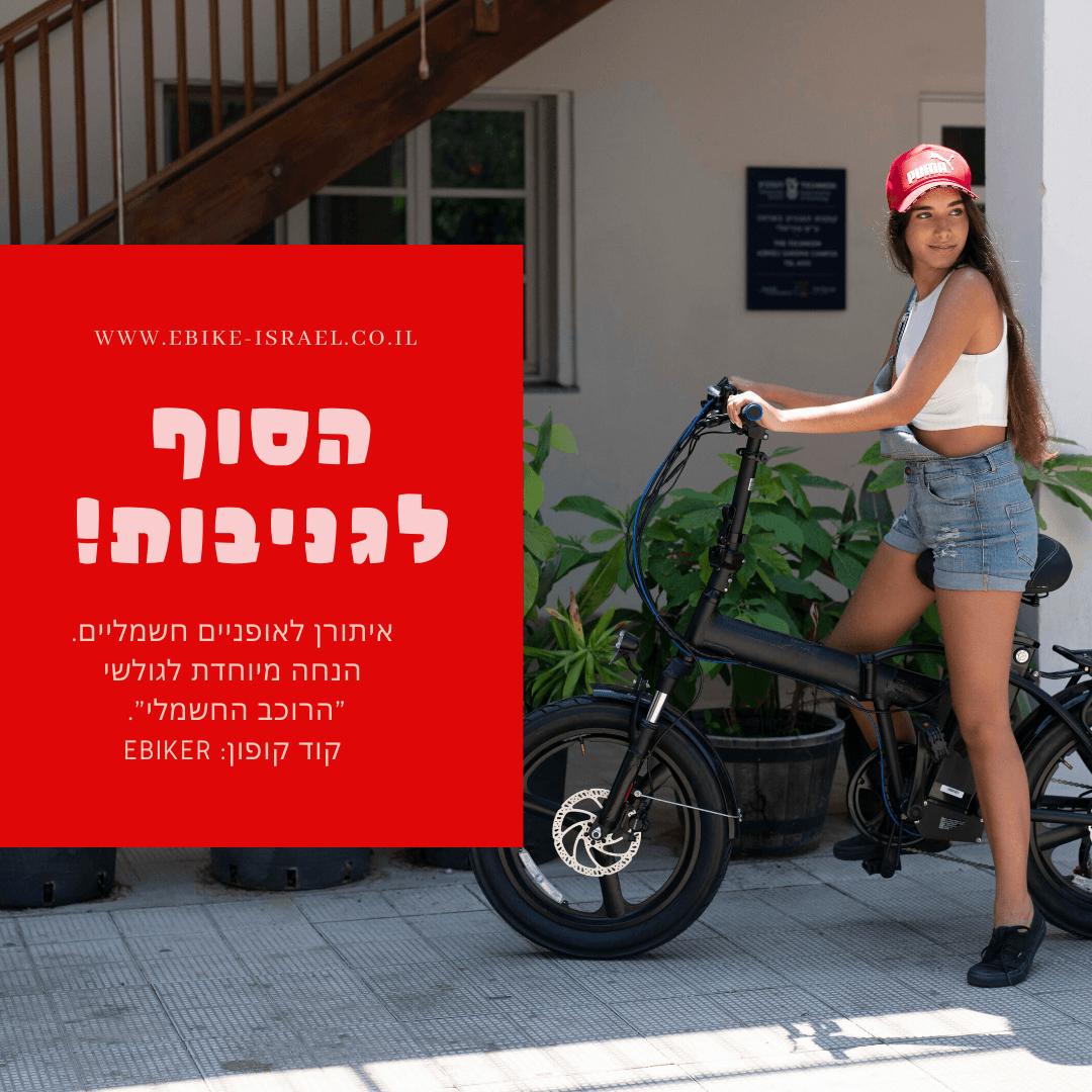 גניבת אופניים חשמליים, איתור אופניים חשמליים, איתורן