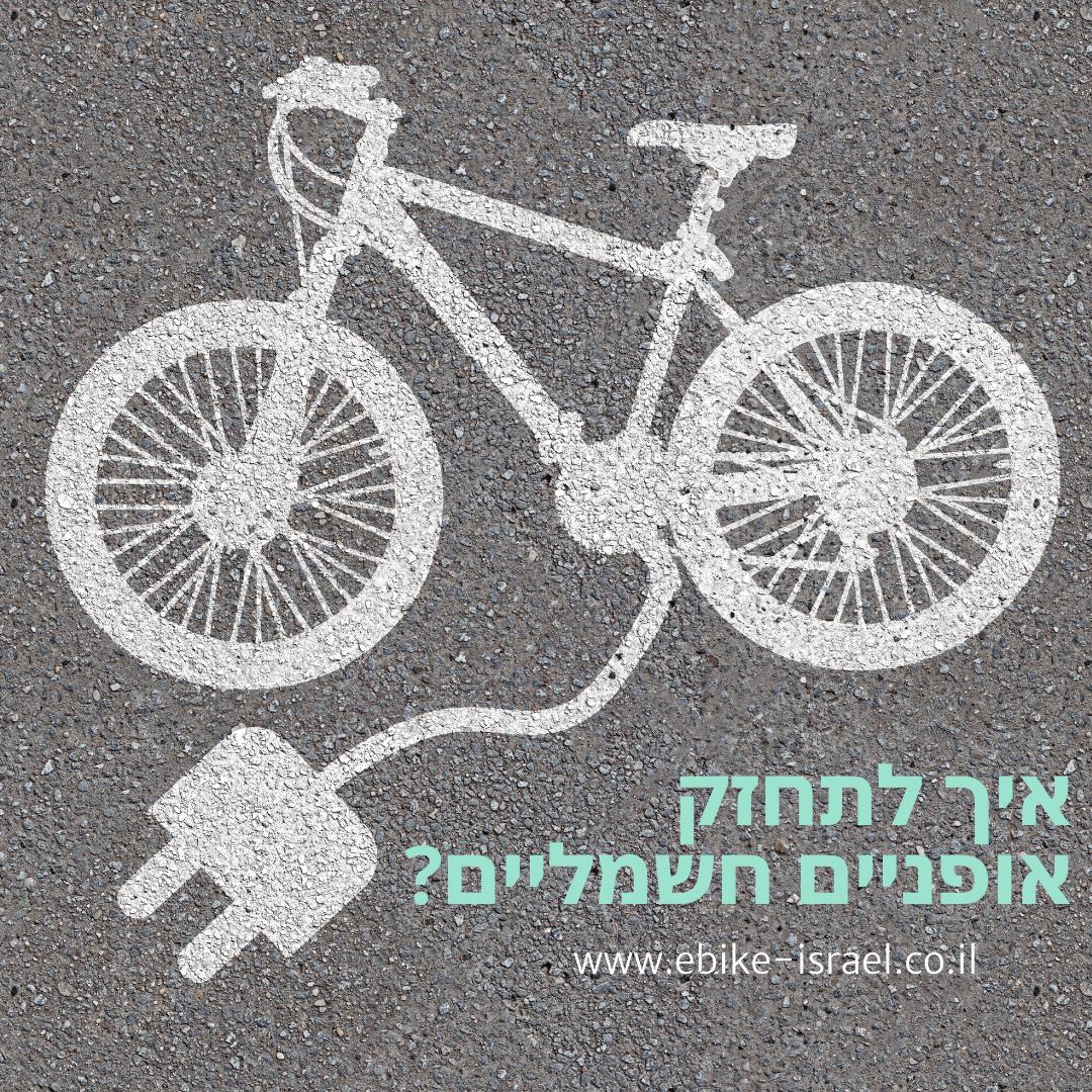 תחזוקת אופניים חשמליים, אופניים חשמליים התקלקלו