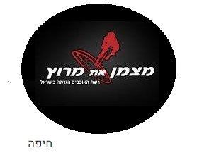 מצמן את מרוץ חיפה