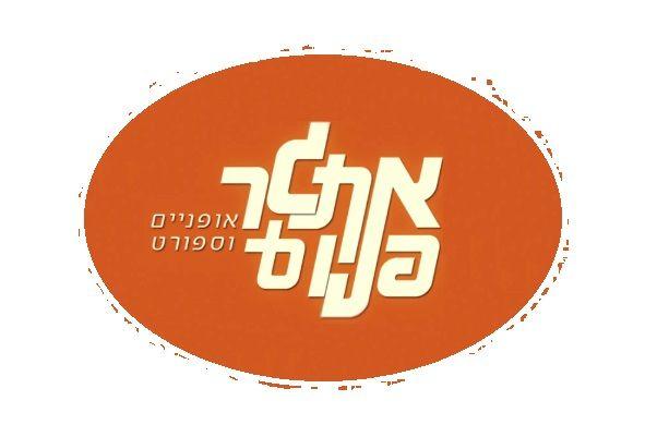 אתגר פלוס, ירושלים
