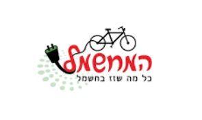 המחשמל, חנות אופניים חשמליים באלעד. אופניים חשמליות אלעד