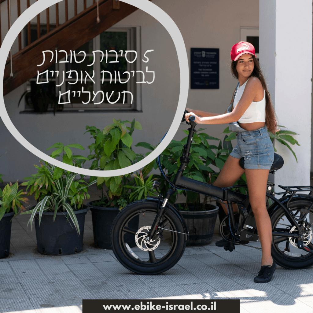 ביטוח אופניים חשמליים, ביטוח אופניים חשמליות, ביטוח אופניים