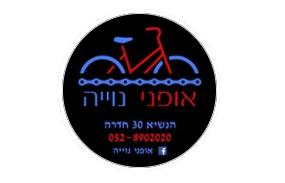 אופני נוייה, חדרה