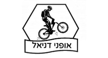 אופני דניאל, חנות אופניים חשמליים מומלצת בתל אביב, מחירים הכי טובים בארץ