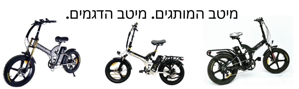 אופניים חשמליים דגמים מומלצים, דגמי אופניים חשמליים 2020, דגמי אופניים 2021